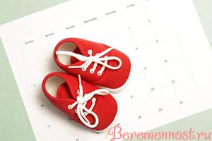 Детские ботиночки и календарь