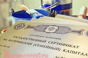 Сертификат на материнский капиталл