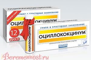 Оцилококцинум