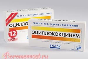 Пачка оцилококцинума