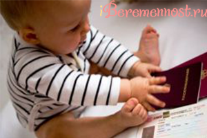 Сроки прописка новорожденного