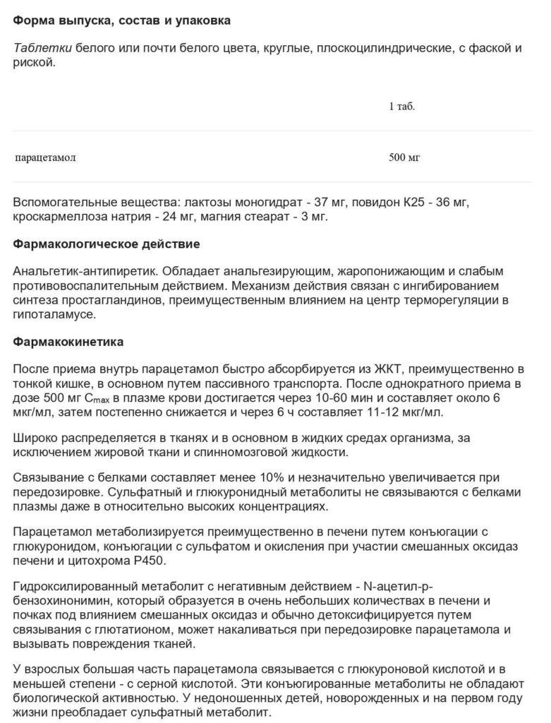 Парацетамол_инструкция_стр_1