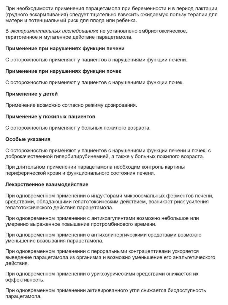 Парацетамол_инструкция_стр_3