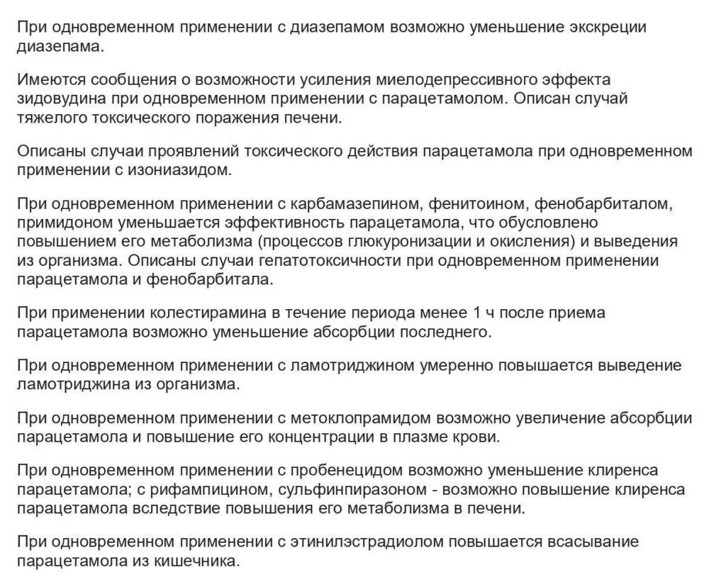 Парацетамол_инструкция_стр_4